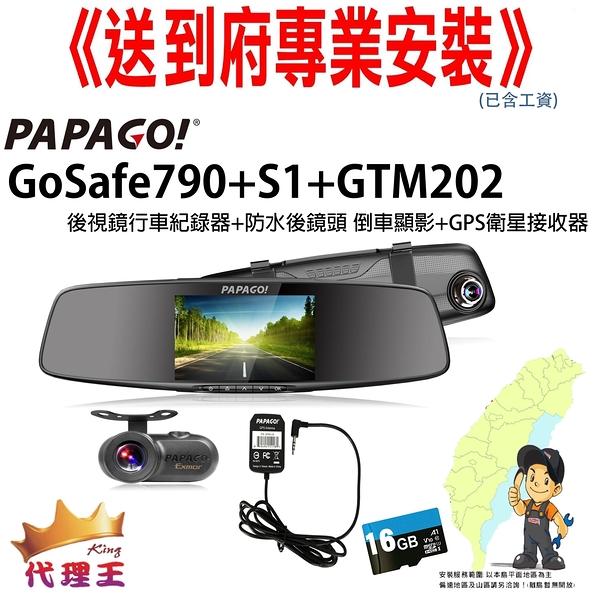 《免費到府安裝》PAPAGO GoSafe790+S1+GTM-202+32G 後視鏡行車紀錄器+倒車顯影(錄影)
