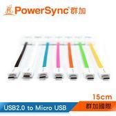 群加 Powersync Micro USB To USB 2.0 AM 480Mbps 安卓手機/平板傳輸充電線 / 15cm (6色)