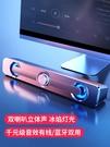 電腦音響 臺式家用有線小音箱藍牙多媒體筆記本長條超重低音炮影響【618特惠】