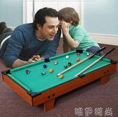 兒童台球桌室內小孩家用迷你大號親子益智玩具7男孩禮物3-6周歲10   igo    唯伊時尚