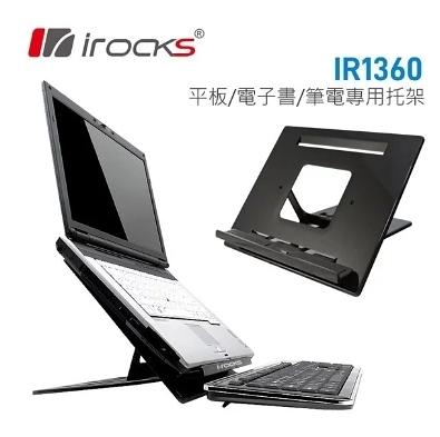 【超人百貨F】 IR1360 筆電/平板專用托架 相容所有 MacBook機型與iPad Pro