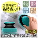 貝比媽咪【91088-15】 加大版浴室瓷磚玻璃地板清潔刷/衛浴地板刷/浴室清潔萬能刷
