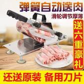切片機羊肉切片機家用手動切肉機小型肥牛自動送肉切肉片機凍肉卷刨肉機   color shopigo