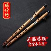 無膜孔素笛子樂器初學入門兒童竹笛成人專業演奏零基礎學生短笛子 酷我衣櫥