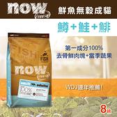 【毛麻吉寵物舖】Now! 鮮魚無穀天然糧 成貓配方-8磅-WDJ推薦 貓糧/貓飼料