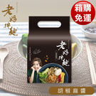 【老媽拌麵】胡椒麻醬 4包/袋 A-Lin好吃推薦 新裝上市(純素) 箱購免運
