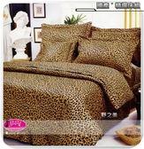 御芙專櫃『野之美』☆*╮高級四件式100%純棉˙國產【單人鋪棉床罩組】(3.5*6.2尺)