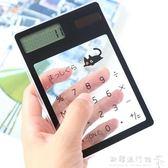 韓版創意迷你薄時尚可愛卡通便攜觸摸透明卡片小計算機學生計算器  歐韓流行館