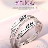 情侶戒指日韓版925銀飾品對戒活口一對刻字情人節禮物CY1304【優品良鋪】