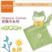 ✿蟲寶寶✿【美國miYim】100%有機棉 安心守護 給寶寶柔軟舒適 安撫巾系列 - 好夢蛙