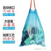 15卷裝自動收口垃圾袋加厚手提式家用穿繩廚房中大號   時尚潮流