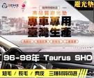 【短毛】96-98年 Taurus SHO 避光墊 / 台灣製、工廠直營 / taurus避光墊 taurus 避光墊 taurus 短毛 儀表墊