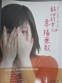【書寶二手書T5/兩性關係_GTD】貼心的女人,幸福無敵-改變男人的賀爾蒙從貼心做起_羅夫曼