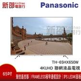 *新家電錧*【Panasonic國際TH-65HX650W】65吋 4K聯網液晶顯示器