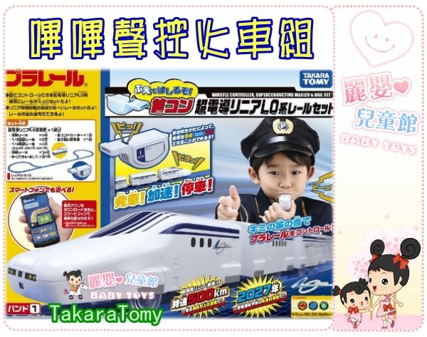 麗嬰兒童玩具館~TAKARA TOMY-PLARAIL鐵道王國-吹哨系列-嗶嗶聲控火車組