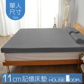 House Door 大和抗菌防螨布套 11cm記憶床墊-單人3尺(質感灰)