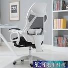 電競椅 電腦椅電競椅家用辦公椅人體工學椅網布轉椅擱腳老闆椅子職員椅 DF星河光年