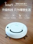 智慧懶人掃地機器人家用全自動掃拖一體擦地機吸塵洗地機清潔拖地 潮流衣舍