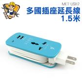 《精準儀錶旗艦店》智能多 插座帶USB 排插多用充 插線板延長線MET USB2
