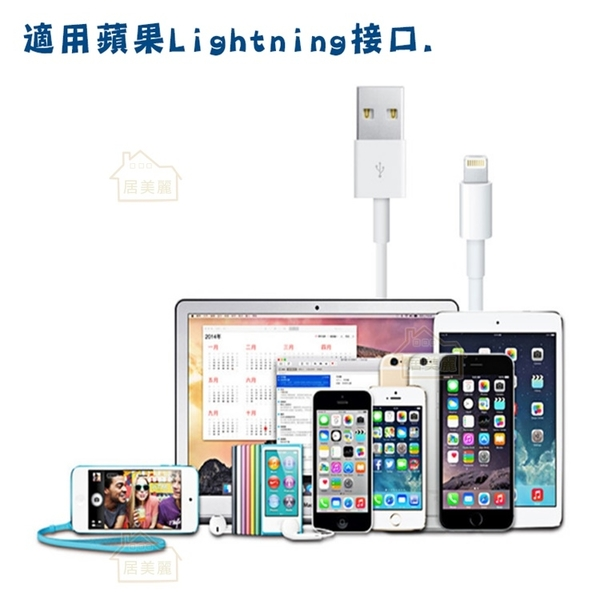 【居美麗】iPhone充電傳輸線 Apple充電線 iPhone XSM XR X 8 7 6 Plus IPad 傳輸線