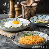 日式創意盤子菜盤家用7/8英寸陶瓷盤子圓盤飯盤餃子盤深盤   酷斯特數位3C