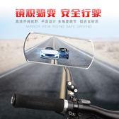 自行車後視鏡山地車電動車後視鏡反光鏡車把安全鏡大視野角度可調 雙12購物節