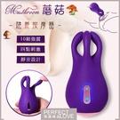 無線跳蛋 自慰蛋 推薦 情趣用品 買送潤滑液 Mushroom USB充電10頻強震蘑菇陰蒂按摩器 保固6個月