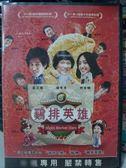挖寶二手片-E07-006-正版DVD-華語【雞排英雄】-藍正龍 豬哥亮 柯佳嬿 王彩樺 趙正平