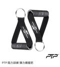 【線上體育】PTP彈力繩握把 PP-PTPE7001