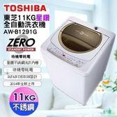 TOSHIBA 東芝AW-B1291G (WD) 11公斤 洗衣機