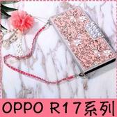 【萌萌噠】歐珀 OPPO R17 / R17pro 韓國立體粉藍碎花 帶掛鍊側翻皮套 插卡 錢包式皮套  珍珠磁扣
