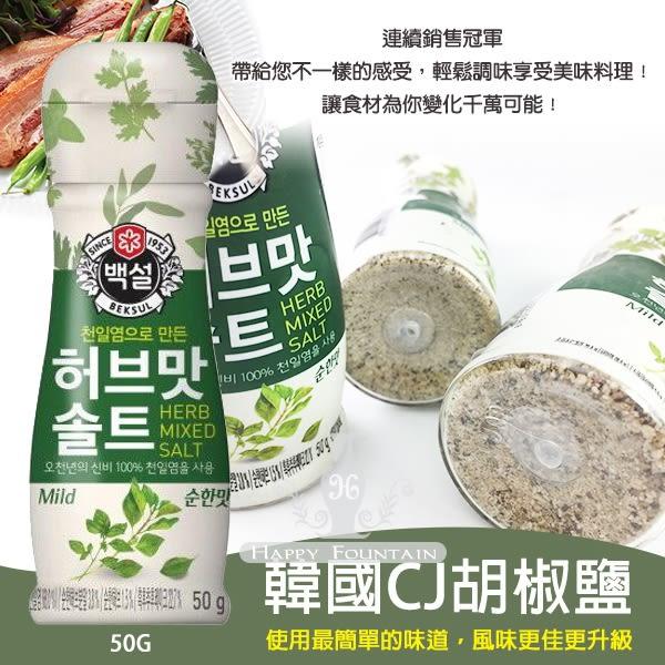 韓國 CJ 香料胡椒海鹽(原味) 50g 醃肉/涼拌/沾醬