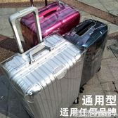 行李箱套 行李箱保護套透明防塵罩20旅行箱拉桿箱28外套皮箱24寸日默瓦箱套MKS 瑪麗蘇