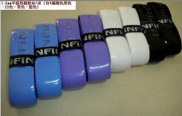 【宏海護具專家】 握把布 INFIN 1.6mm舒適厚膠皮平面握把布  24個720元 黑、藍、紫色 3 色