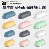 犀牛盾 AirPods Pro 2 1 保護殼 (上蓋) 防摔套 防摔殼 保護套 藍牙耳機盒保護套 蘋果耳機套