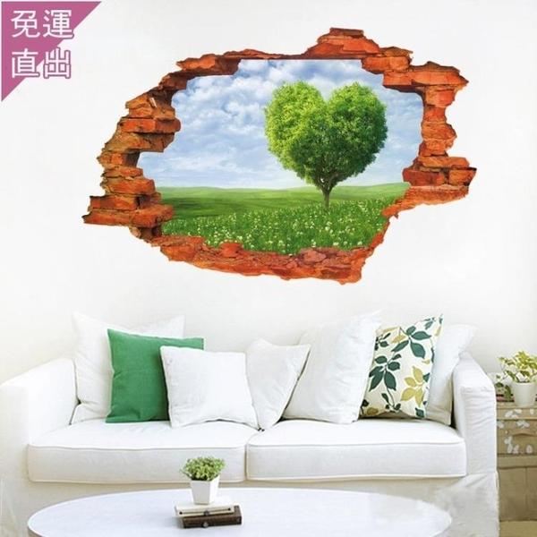 風景壁貼 3D立體破墻視覺風景畫墻貼紙客廳玄關假窗戶貼畫裝飾創意墻紙自粘【萌森家居】