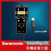 Saramonic 楓笛 SmartRig+ Di 麥克風 智慧型手機收音介面 IOS Lightning接頭 屮W1