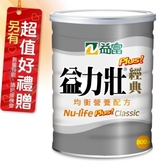來而康 益富 益力壯Plus經典 營養均衡配方奶粉 六罐販售 加贈6包隨身包 滿3800送轉轉罐