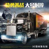 模型汽車大號慣性工程車貨車卡車模型集裝箱運輸貨柜車女男孩兒童玩具車 LH5380【3C環球數位館】