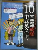 【書寶二手書T3/語言學習_BT6】10大要領戒除中式英文_鄧海珠