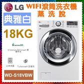 【LG 樂金】18公斤 WiFi滾筒洗衣機(蒸洗脫) 典雅白《WD-S18VBW》馬達十年保固