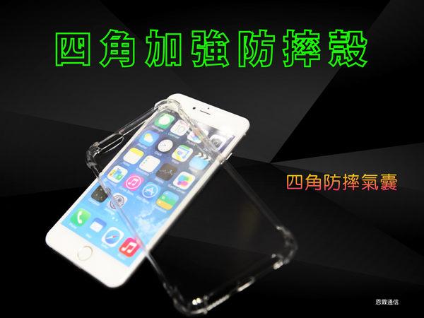 『四角加強防摔殼』APPLE IPhone 7 Plus i7 Plus iP7 5.5吋 氣墊殼 空壓殼 保護套 保護殼 手機套 手機殼