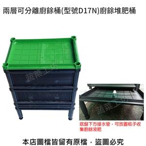 兩層可分離廚餘桶(型號D17N)廚餘堆肥桶