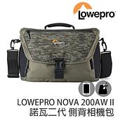 LOWEPRO 羅普 Nova 200 AW II 諾瓦二代 迷彩 側背相機包 (3期0利率 免運 台閔公司貨) 郵差包 LP37143 200AW