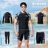 分體游泳衣男款短袖上衣長袖五分泳褲專業速干中長款男士泳衣套裝 3C優購