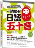 信不信由你一週學好日語五十音暢銷修訂版