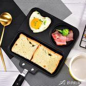 日本麥飯石煎牛排鍋三合一家用煎蛋鍋平底鍋不粘鍋早餐鍋煎鍋 樂芙美鞋