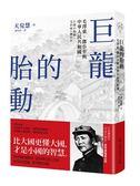 (二手書)巨龍的胎動:毛澤東、鄧小平與中華人民共和國