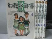 【書寶二手書T8/漫畫書_NQS】幻想水滸傳III_4~8集間_共5本合售_志水