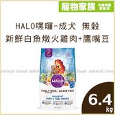 寵物家族-HALO嘿囉-成犬 無穀 新鮮白魚燉火雞肉+鷹嘴豆6.4kg